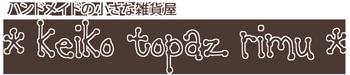 ハンドメイドの小さな雑貨屋 * keiko topaz rimu *